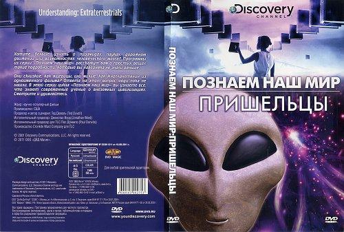 Discovery:Познаём наш мир.Пришельцы/Understanding:Extaterrestrials/2001