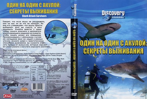 Discovery: Один на один с акулой / Shark attack survivors (2006)