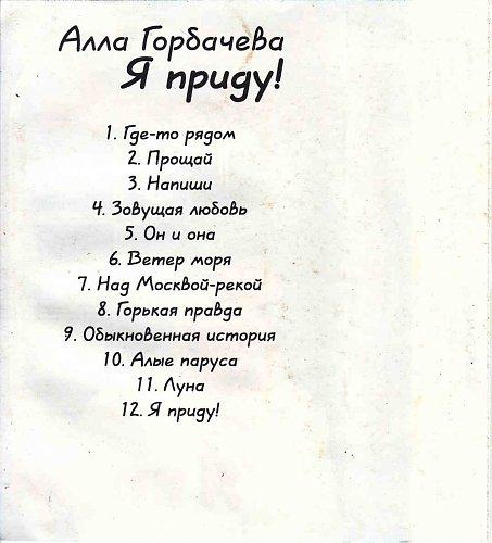 Горбачёва Алла - Я приду! (1997)