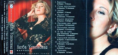Успенская Любовь(1996)