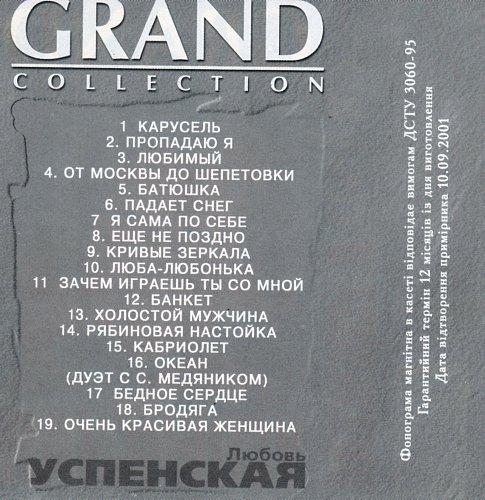 Успенская Любовь 2001