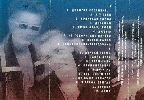 Отпетые мошенники  (2002)