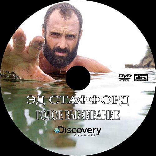 Discovery: Эд Стаффрд: Голое выживание / Ed Stafford: Naked and Marooned (2013)