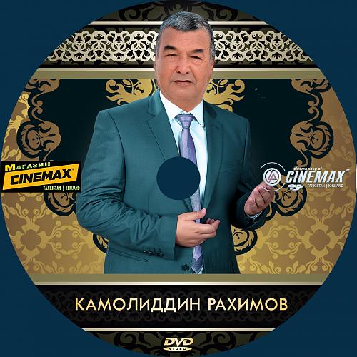 Камолиддин Рахимов диск