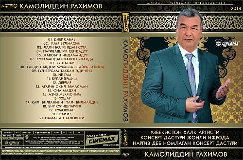 Камолиддин Рахимов концерт