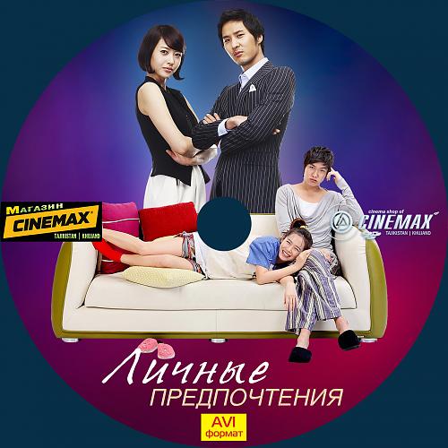 Личные предпочтения / Gae-in-eui chwi-hyang (2010)