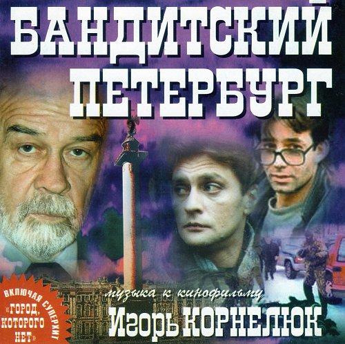 Бандитский Петербург - Музыка к кинофильму. Игорь Корнелюк
