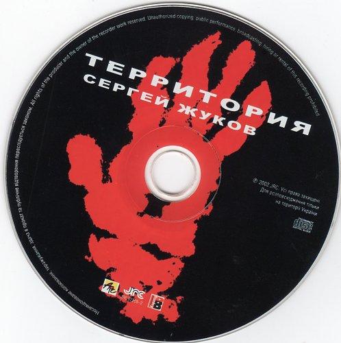 Жуков Сергей - 2002