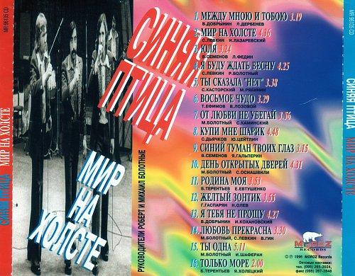 Синяя Птица-1996