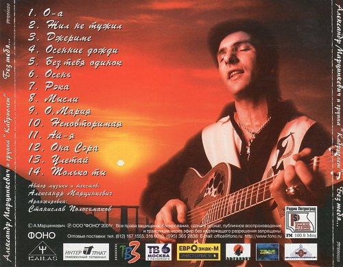 Кабриолет(2001)