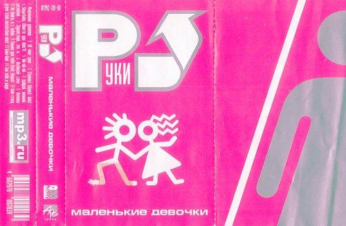 Руки Вверх - Маленькие Девочки (2001)