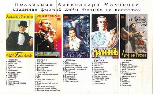 Малинин Александр – Лучшие Песни (1995)
