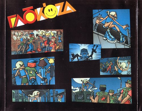 Глюкоза - Глюк'оzа Nostra (2003)
