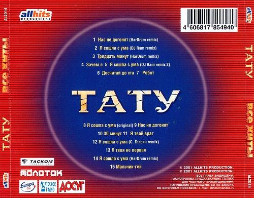 Тату - Все Хиты (2001)