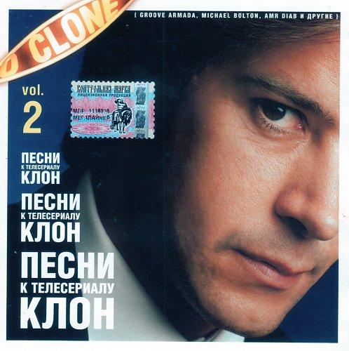 КЛОН 2 - Песни к сериалу (2005)