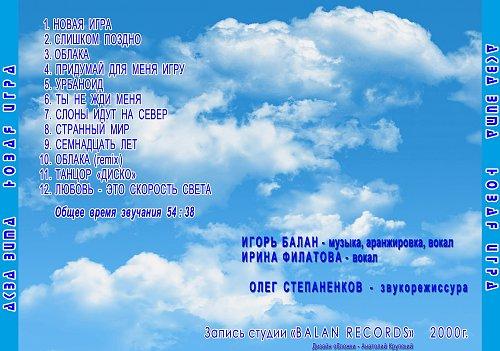 Аква Вита (Аква Віта) - Новая игра (2000)