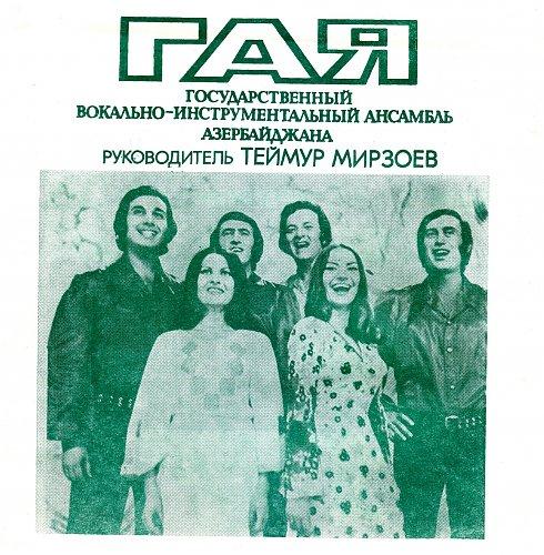 Демис Руссос (Demis Roussos) / Гая, ВИА (1979) [Flexi Г62-07329-30]