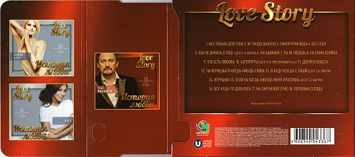 Агутин Леонид - Love Story (2014)