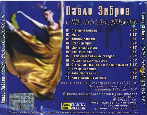 Зібров Павло - Странная любовь (2005)