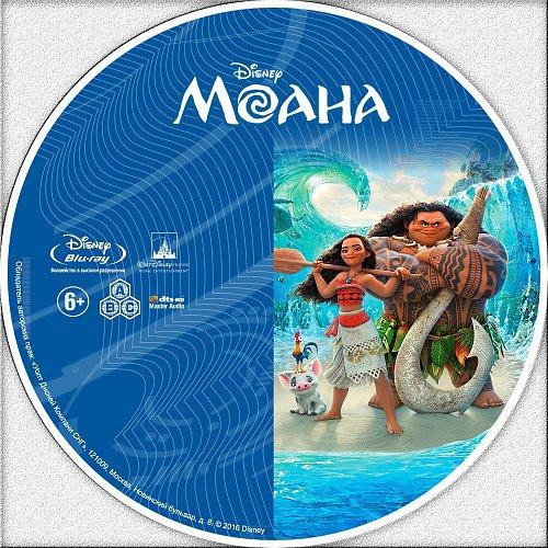 Моана / Moana (2016)
