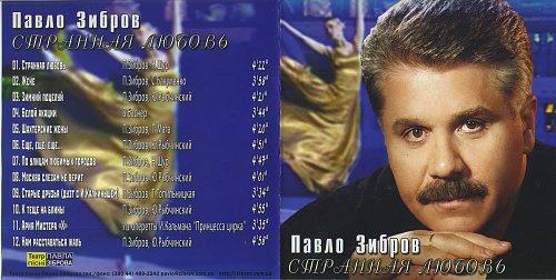 Павло Зібров - Странная любовь (2005)