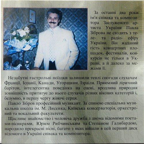 Зiбров Павло (Павел Зибров) - Хрещатик (1994)
