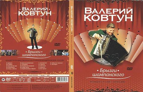 Ковтун Валерий - Брызги шампанского. Концерт в ГЦКЗ Россия (2006)