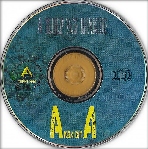 Аква Вита (Аква Віта) - А тепер усе інакше (1998)