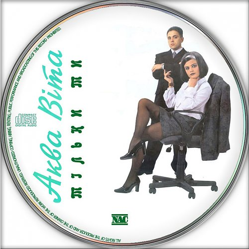 Аква Вита (Аква Віта) - Тільки ти (1999)