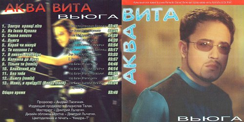Аква Вита (Аква Віта) - Вьюга (2002)