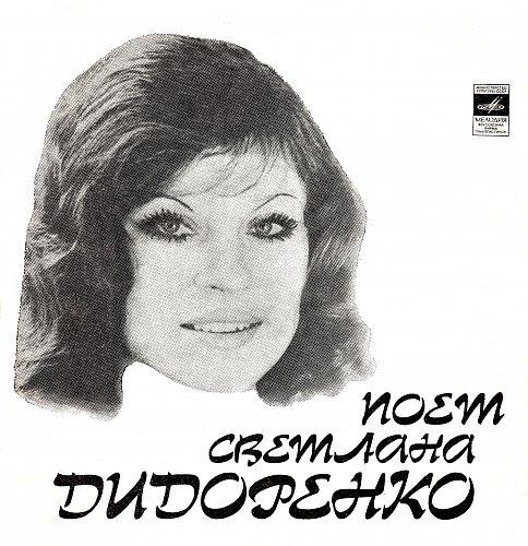 Дидоренко Светлана - Поёт Светлана Дидоренко (1979) [Flexi Г62-07669-70]