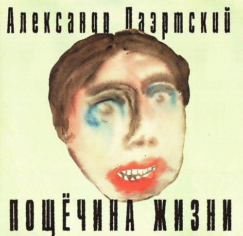 Лаэртский Александр - Пощёчина жизни (1987)