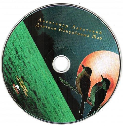 Лаэртский Александр -Доители изнурённых жаб (1987)