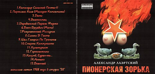Лаэртский Александр - Пионерская зорька (1988)