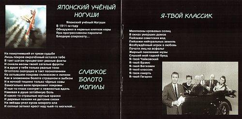 Лаэртский Александр - Общество Туле (1989)