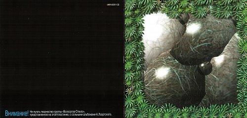 Лаэртский Александр - Волосатое стекло - Песни (1987)