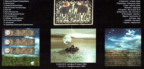 """Лаэртский Александр и группа """"Постоянство памяти"""" - Овальное зеркало Сведенборга (1989)"""
