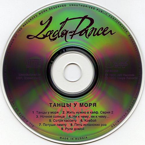 Лада Дэнс - Танцы у моря (1994)