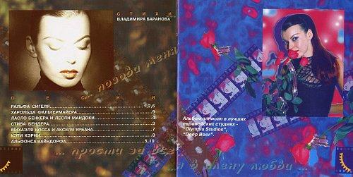Лада Дэнс - Вкус любви (1996)