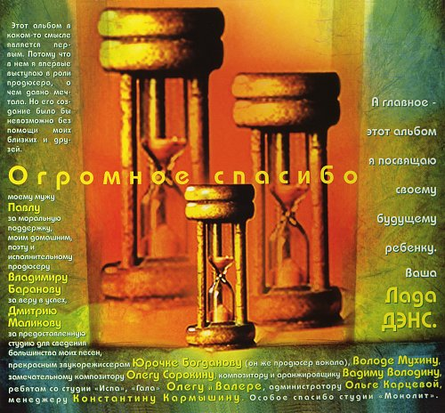 Лада Дэнс - На островах любви (1997)