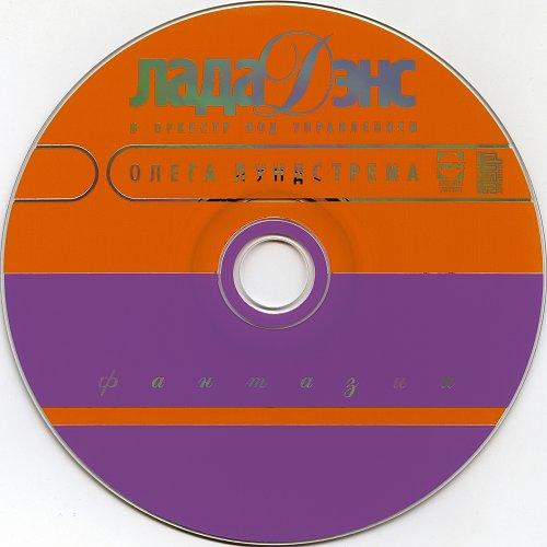Лада Дэнс - Фантазии (1997)