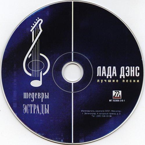 Лада Дэнс - Шедевры эстрады. Лучшие песни (2003)