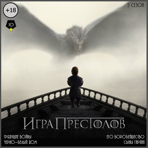 Игра престолов / Game of Thrones