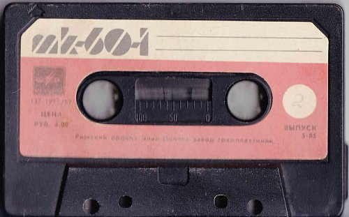 Аудиокассета Рижского ордена Знак Почёта завода грампластинок МК-60-1