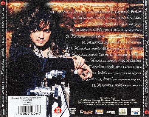 Киркоров Филипп - Жестокая любовь [maxisingle] (2002)