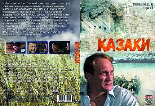 Казаки (2016)