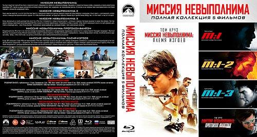 Миссия невыполнима 1 - 5 / Mission: Impossible 1 - 5 (1996, 2000, 2006, 2011, 2015)