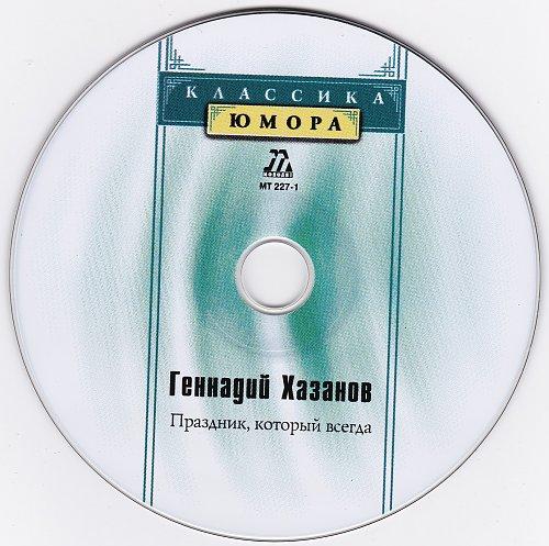 Хазанов Геннадий - Праздник, который всегда (2001)