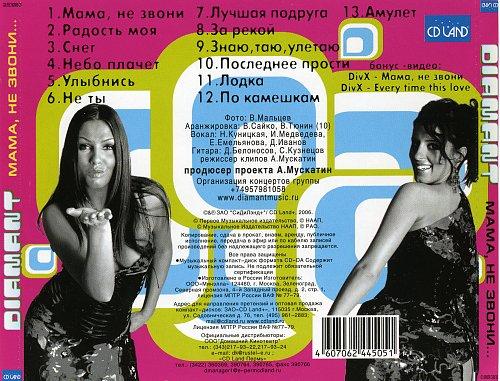 Диамант - Мама, не звони (2006)