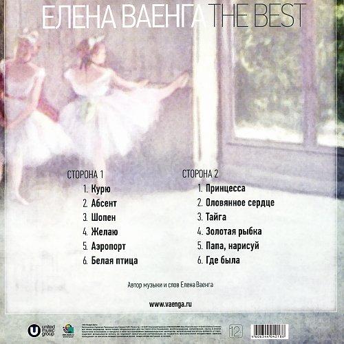 Ваенга Елена - The Best (2014)